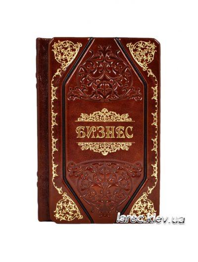 Подарочная книга в кожаном переплете «Бизнес. Политика мудрого»