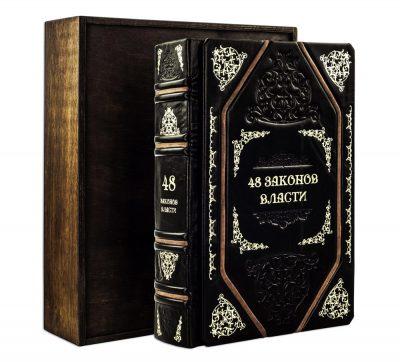Подарочная книга в кожаном переплете «48 законов власти»