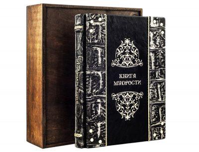 Подарочное издание «Книга мудрости»