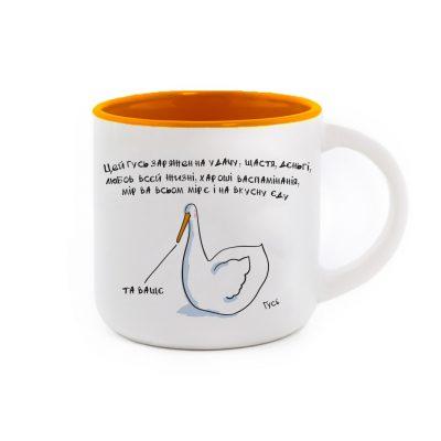 Чашка Gifty «Гусь. Удачная»