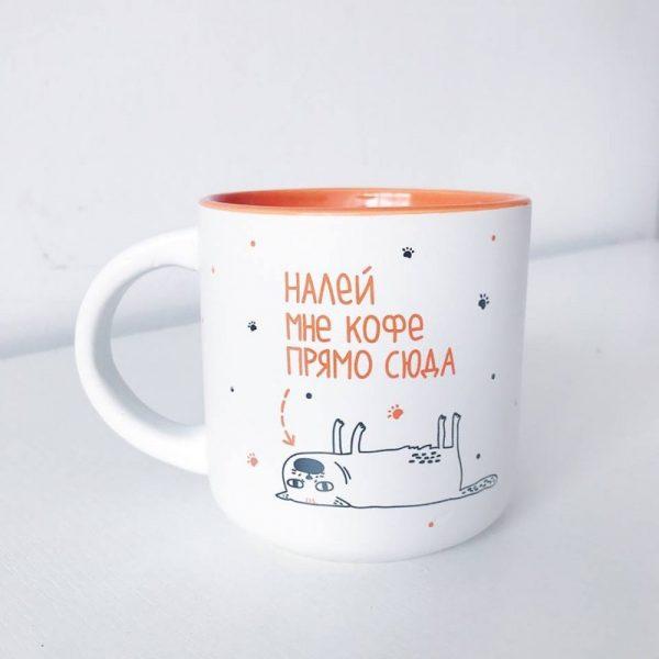 Чашка «Налей мне кофе прямо сюда»
