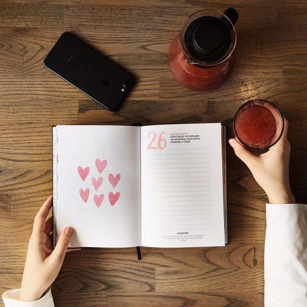 Дневник «My Self Journal»