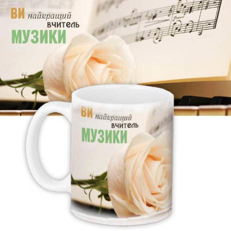 Кружка «Найкращий вчитель Музики»