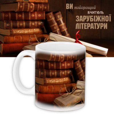Кружка «Найкращий вчитель Зарубіжної літератури»