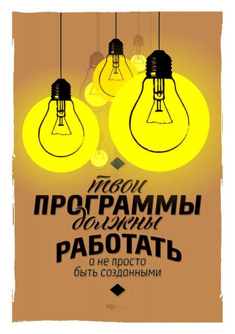 Постер «Твои программы должны работать»