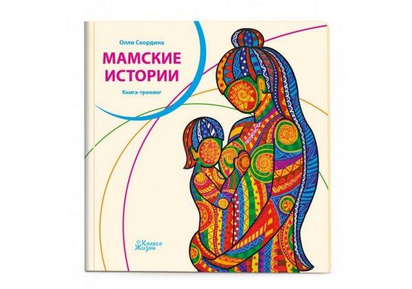 Книга Колесо жизни «Мамские истории» О. Скордина