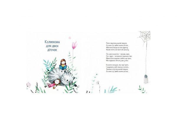 Книга Колесо жизни «На добраніч, сонечко» Г. Будилова