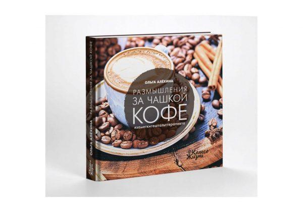 Книга Колесо жизни «Размышления за чашкой кофе» О. Алёхина