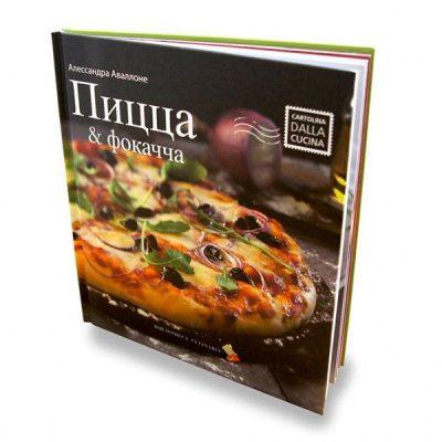 Книга рецептов Emile Henry «Tajine + Pizza»