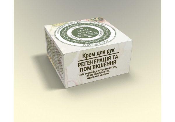 Крем для рук Natura Butter «Регенерация и смягчение»