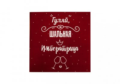 Открытка-шоколадка PAPAdesign «Гуляй шальная императрица»