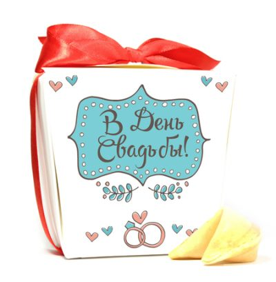 Печенье с предсказаниями «В день свадьбы»