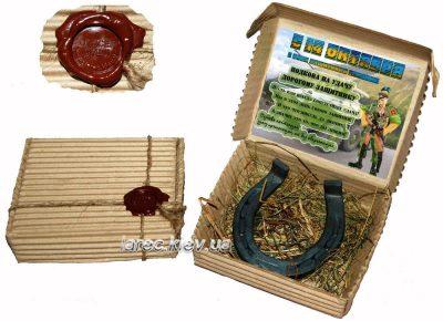 Подарок мужчине на день защитника «С 14 октября!»