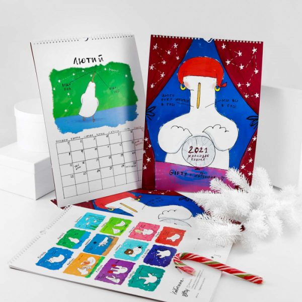 Отрывной календарь на 2021 год Gifty «Гусь Астролог»