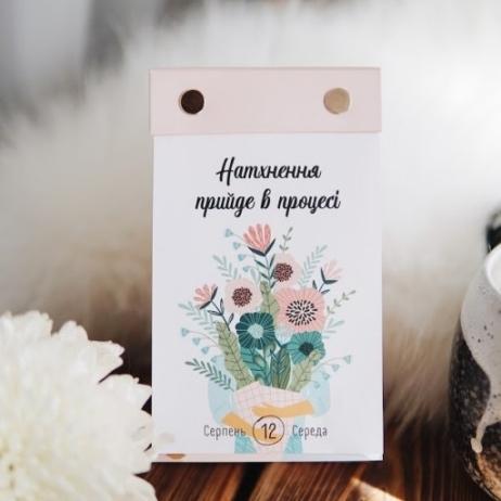 Календарь «Твой особенный год 2020» на русском