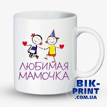 Кружка «Любимая мамочка» (белая)