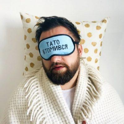 Маска для сна «Тато втомився»