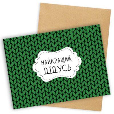 Открытка с конвертом «Найкращий дідусь»