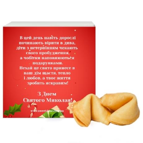 Печенье с предсказаниями «З Днем Святого Миколая»
