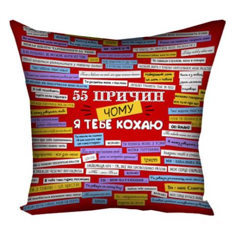 Подушка «55 причины почему я тебя люблю»