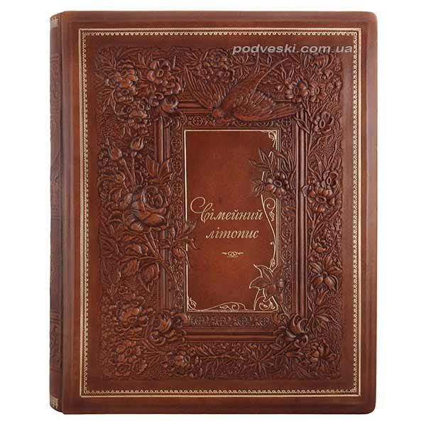 Фотоальбом «Сімейний літопис» в шкіряній обкладинці