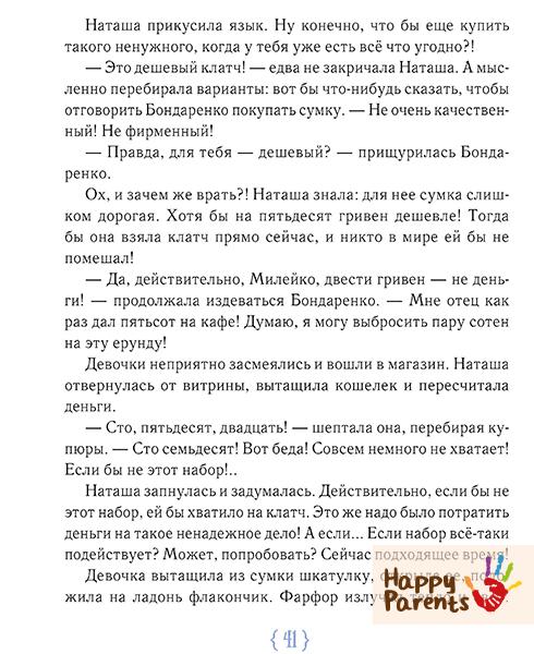 Книга «Магазин счастья»