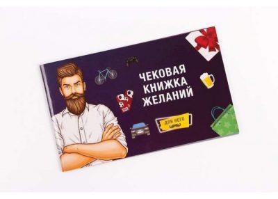 Настольная игра «Чековая книжка желаний: Для Него»