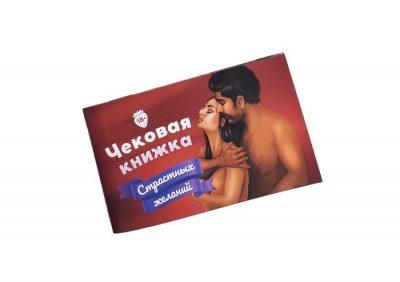 Настольная игра «Чековая книжка страстных желаний»
