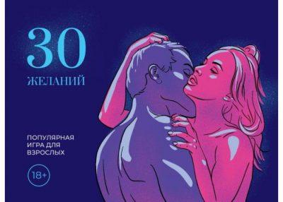 Игра для взрослых «Чековая книжка 30 желаний»