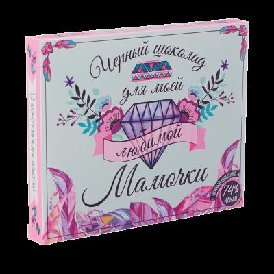 Шоколадный набор «Для моей любимой мамочки» черный