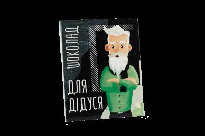 Шоколадный набор «Для дідуся» Shokopack