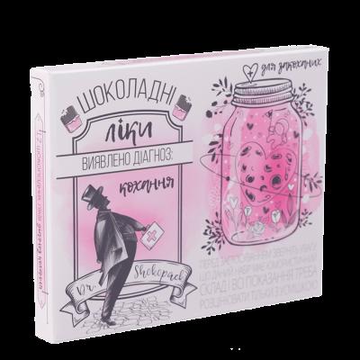 Шоколадный набор «Шоколадні ліки: діагноз - кохання» Shokopack