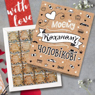 """Шоколадный набор """"Коханому чоловікові крафтовий"""" 100 г"""