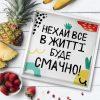 Поднос из дерева «Нехай все в житті буде смачно»