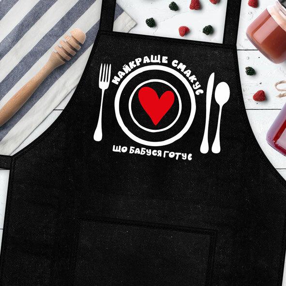 Фартук с надписью «Найкраще смакує, що бабуся готує»