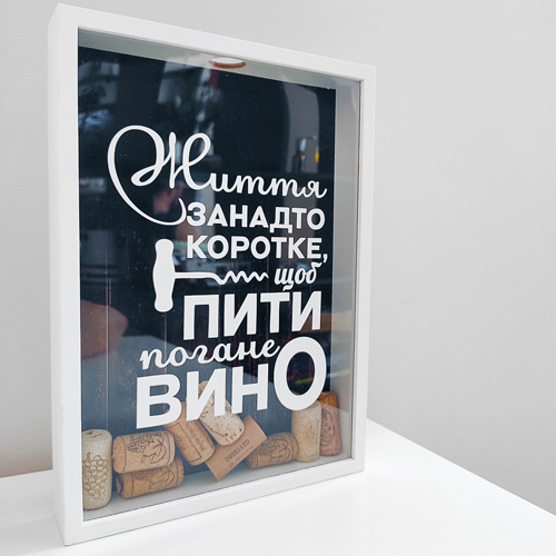 Копилка для винных пробок «Життя занадто коротке, щоб пити погане вино»