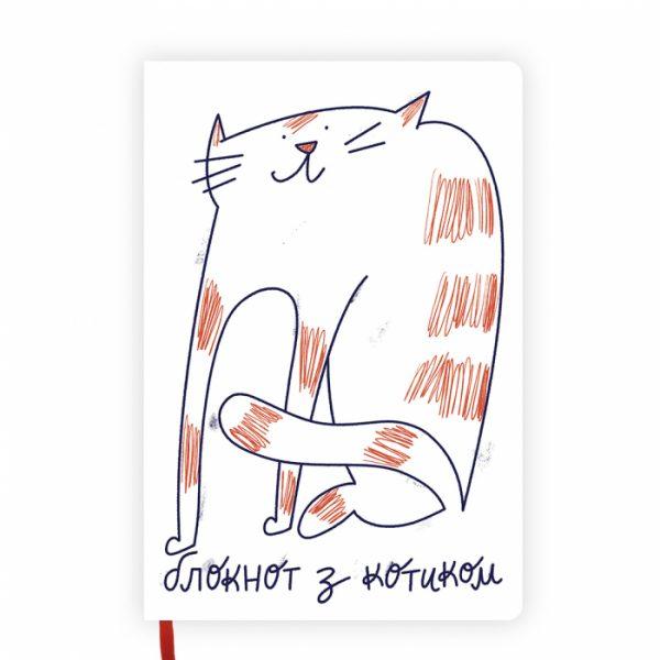 Блокнот «З котиком»