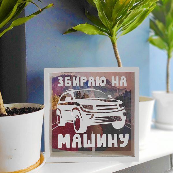 Деревянная копилка для денег «Збираю на машину»