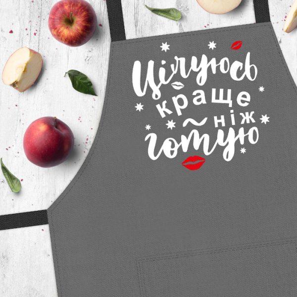 Фартук с надписью «Цілуюсь краще, ніж готую»