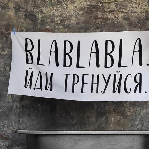 Полотенце большое с принтом «Blablabla. Йди тренуйся»