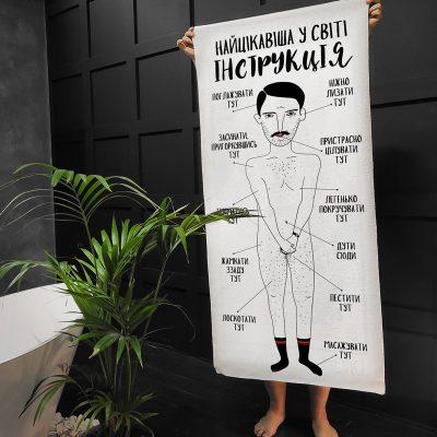 Полотенце большое с принтом «Найцікавіша у світі інструкція для хлопців»