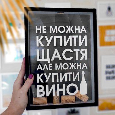 Копилка для винных пробок «Не можна купить щастя»