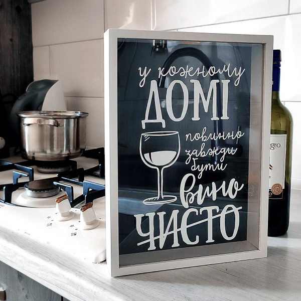 Копилка для винных пробок «У кожному домі повинно бути вино»