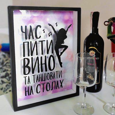 Копилка для винных пробок «Час пити вино та танцювати на столах»