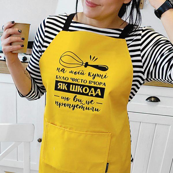 Фартук с надписью «На цій кухні було чисто вчора Як шкода, що ви це пропустили»