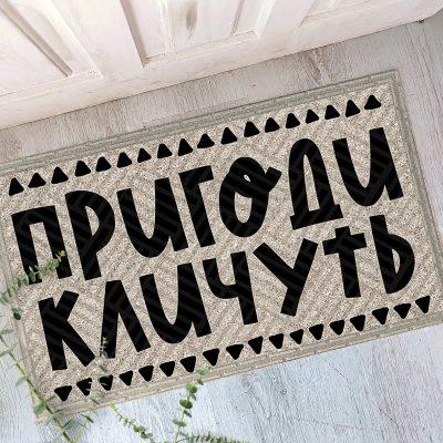 Коврик придверный с принтом «Пригоди кличуть»