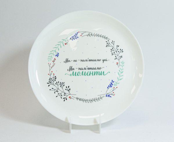 Тарелка PAPAdesign «Моменты»