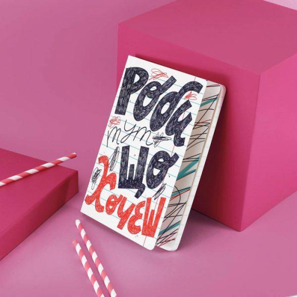 Подарочный набор «Делай, что хочешь» Gifty