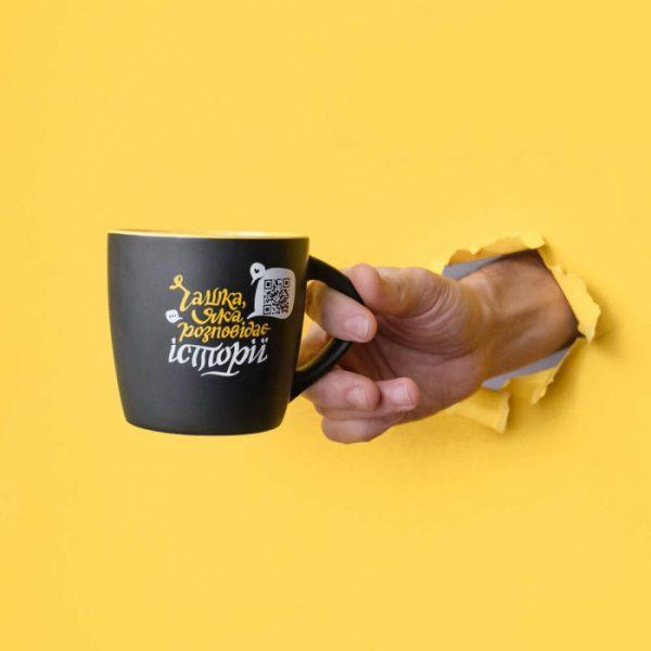 Интерактивная чашка «Яка розповідає історії»