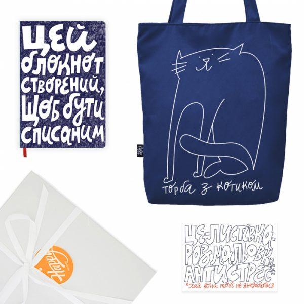 Подарочный набор «С котиком» Gifty